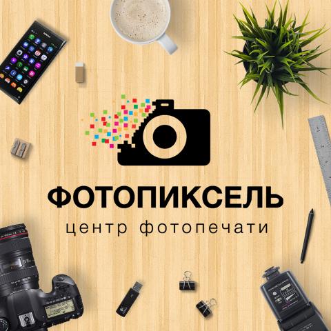 Сайт центра фотопечати «Фотопиксель»