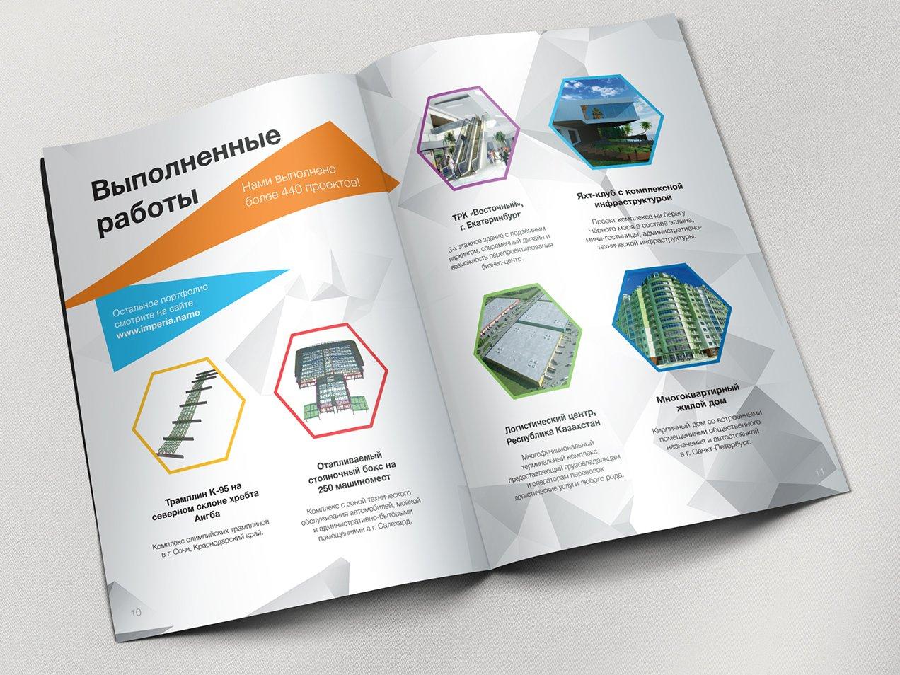 10-11 страницы