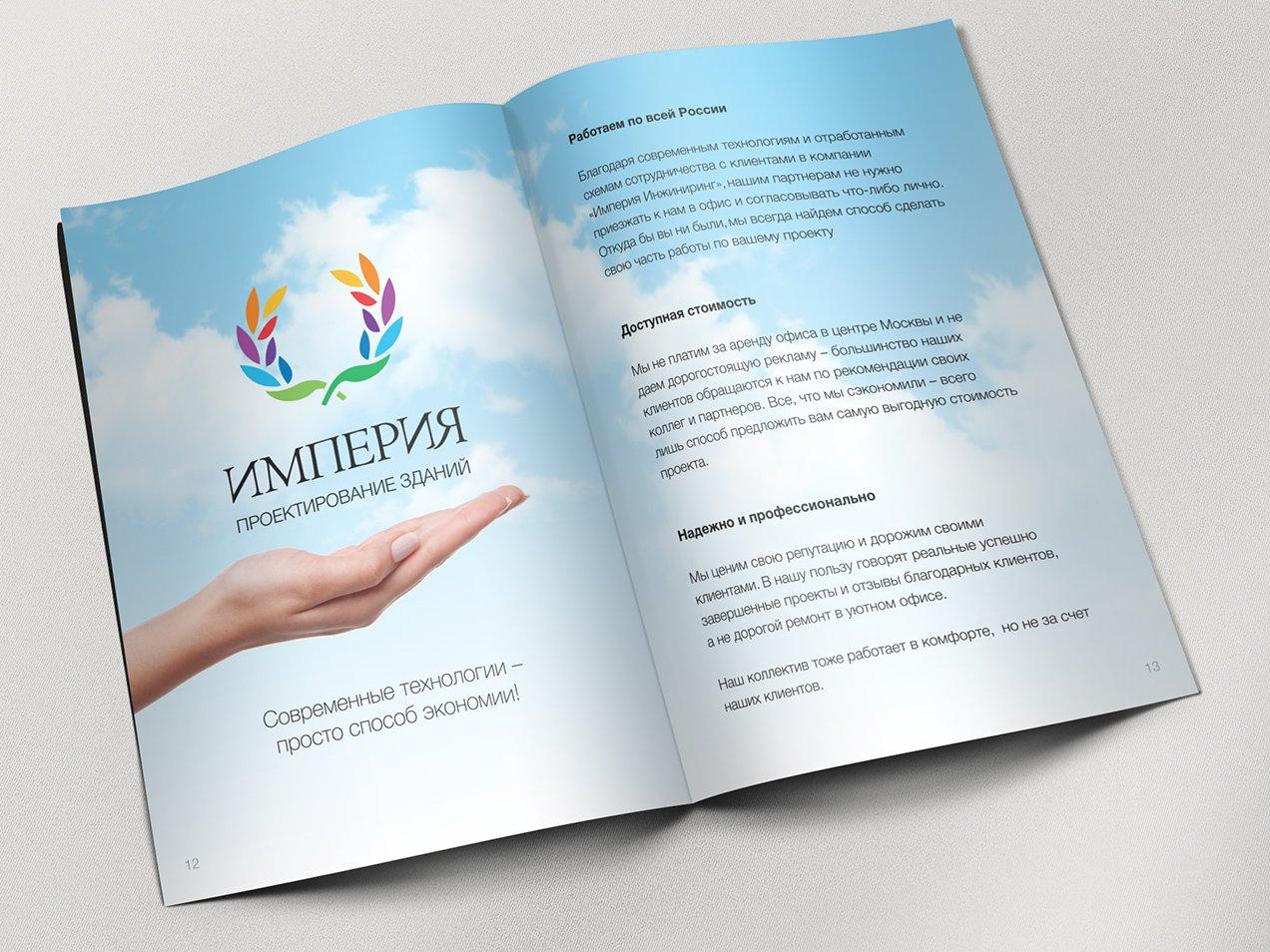 12-13 страницы