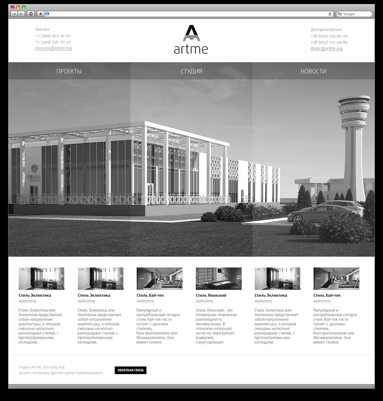 Artme - Главная страница