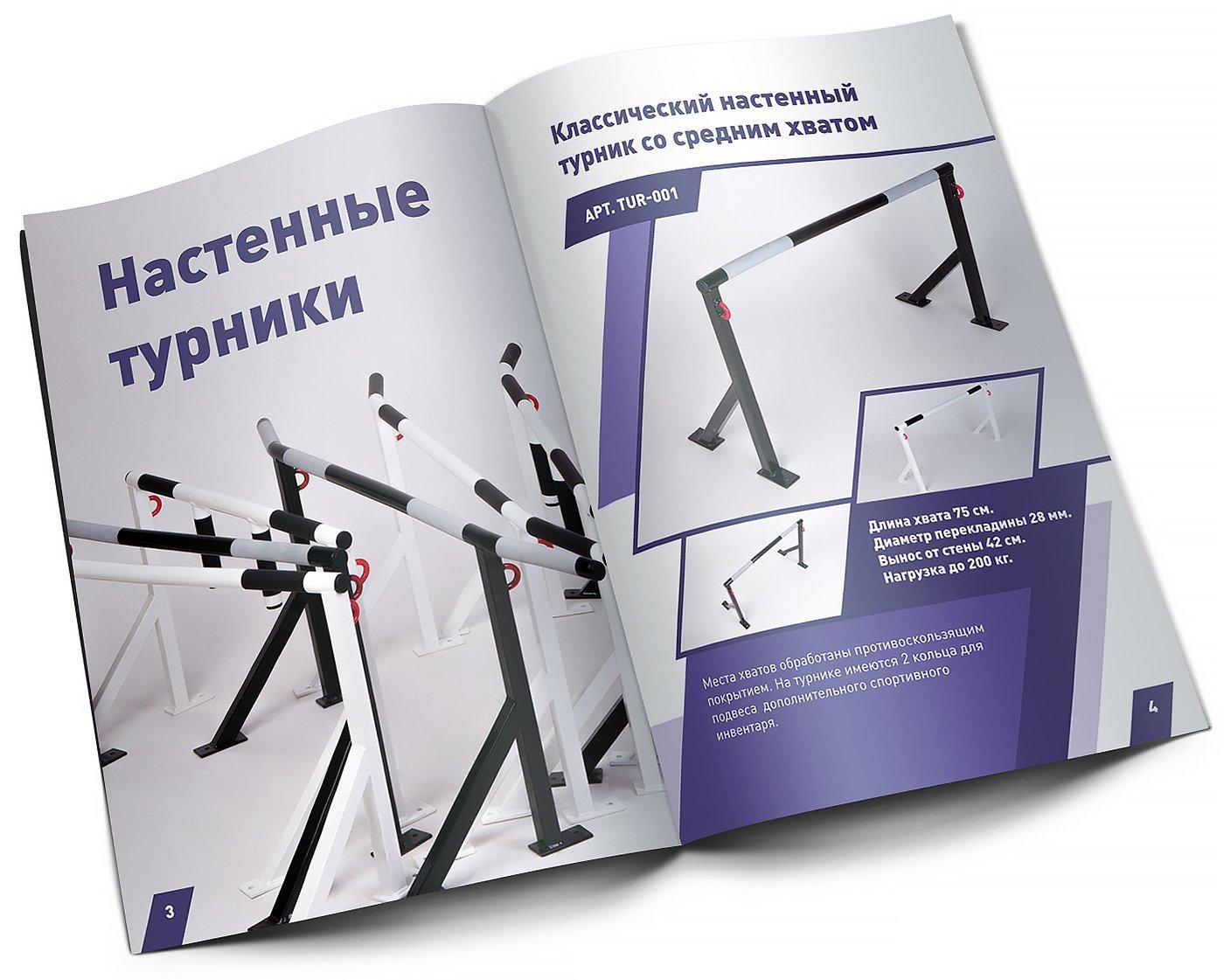 Каталог «Invent Ufa»